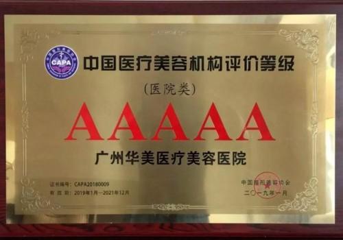 广州华美︱25年匠心医美品质,一直从未止步