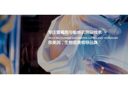 SMR思美润:产学研医一体 专业缔造生物护肤传奇