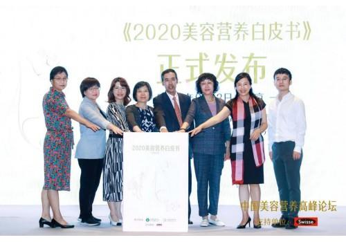 Swisse斯维诗联合国家权威机构举办中国美容营养高峰论坛,立足科学为中国美业赋能
