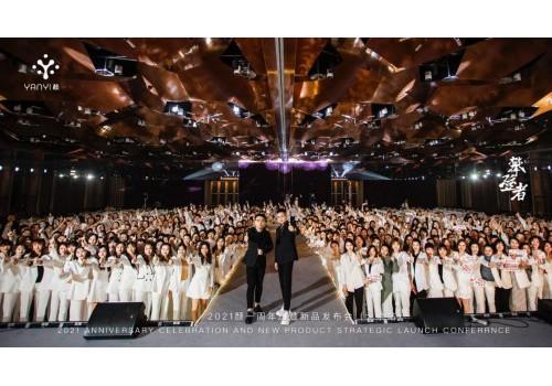 颜一新品发布会在京成功举办,全新力作祛痘神器全球首发!